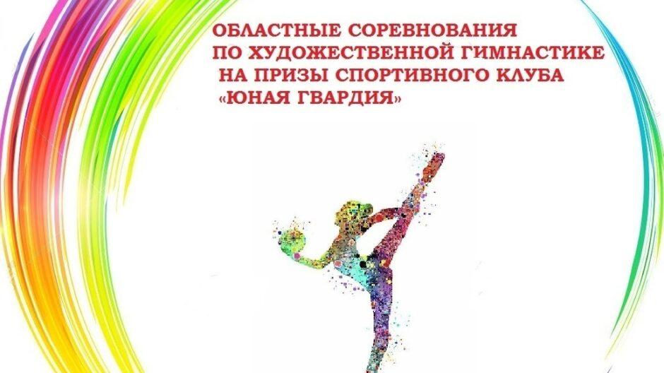 Областные соревнования на призы спортивного клуба «Юная Гвардия». 30 января