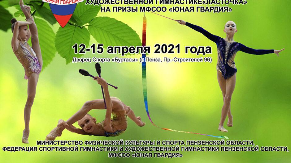 Межрегиональный кубок по художественной гимнастике «Ласточка» на призы МФСОО «Юная Гвардия»