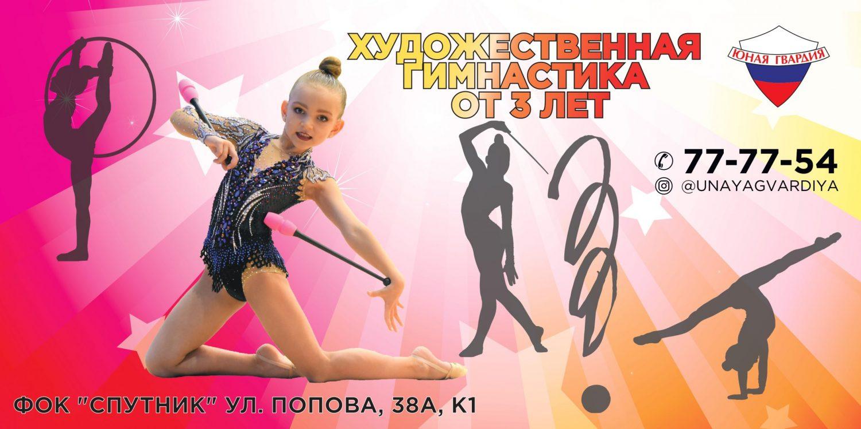 """Набор девочек от 3 лет в спортивный клуб """"Юная гвардия"""""""